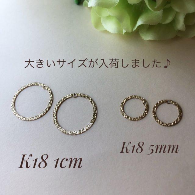 K18チャーム アレンジ♪