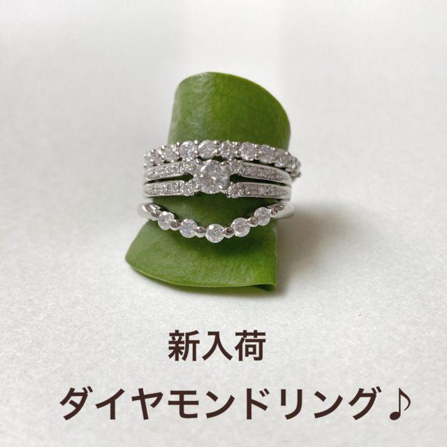 新入荷♪ダイヤモンドリング