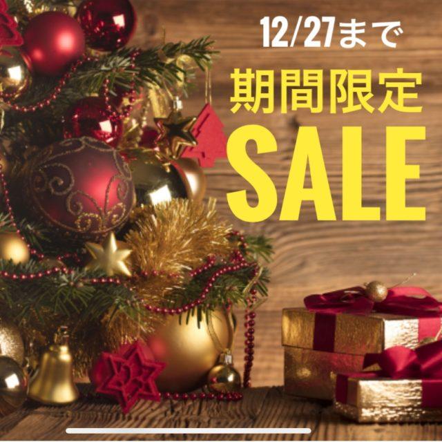 12/27まで期間限定SALE!